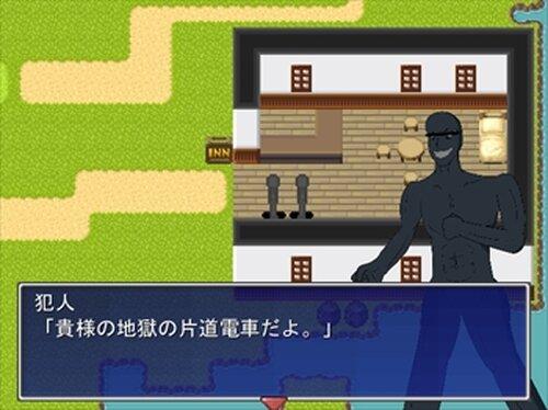 犯人の休日 Game Screen Shots
