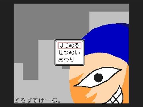 どろぼすけーぷ Game Screen Shot1