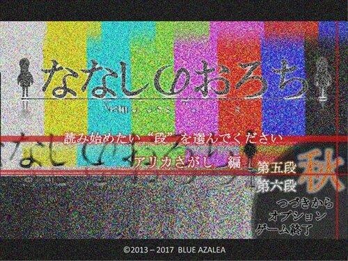 ななしのおろち 秋 Game Screen Shot