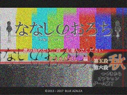 ななしのおろち 秋 Game Screen Shots