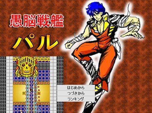 愚脳戦艦パル Ver3.0 Game Screen Shot2