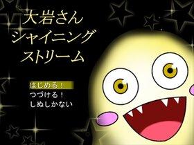 大岩さんシャイニングストリーム Game Screen Shot2