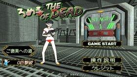 ろめ子 オブ ザ デッド Game Screen Shot2