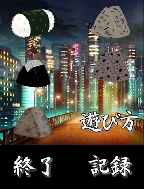 おにぎり! Game Screen Shot3