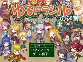 ゆるドラの迷宮 Game Screen Shot4