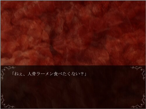 人骨ラーメン Game Screen Shot1