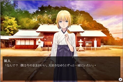 夏菊 Game Screen Shot5
