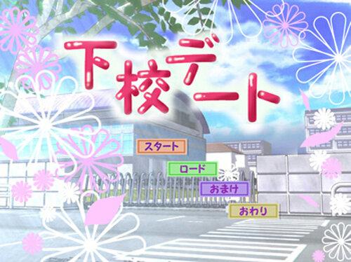 下校デート Game Screen Shot2