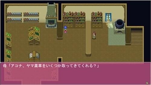 ヤクソウ少女 Game Screen Shot3