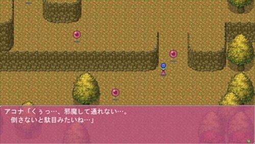 ヤクソウ少女 Game Screen Shot5