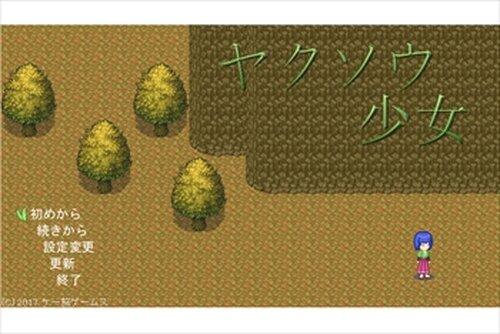 ヤクソウ少女 Game Screen Shots