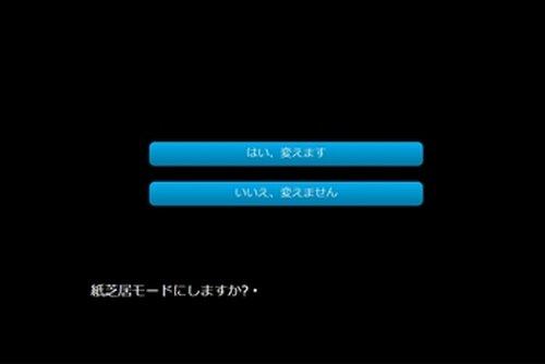 実像と虚像 リメイク Game Screen Shot3