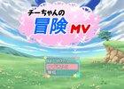 チーちゃんの冒険MV【ブラウザ版】
