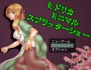 ミドリカ・ミニマル・スプラッターショー Game Screen Shot