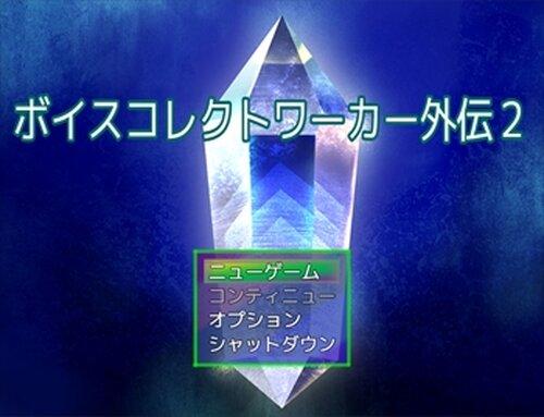 ボイスコレクトワーカー外伝2 Game Screen Shots