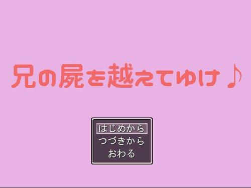 兄の屍を越えてゆけ♪ Game Screen Shot1