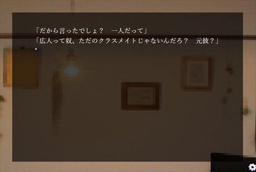 嗤う月 Game Screen Shot1
