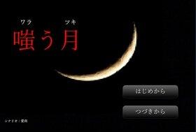 嗤う月 Game Screen Shot2