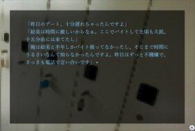 嗤う月 Game Screen Shot4