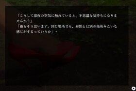 嗤う月 Game Screen Shot5