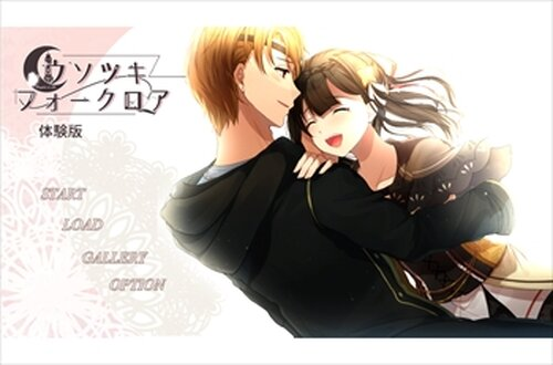 ウソツキ・フォークロア Game Screen Shots