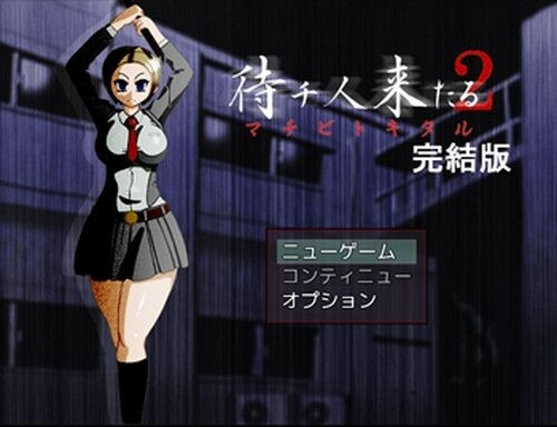 待チ人来たる2完結版【Browser】  Game Screen Shots