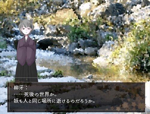 風花のあわいに眠る Game Screen Shot1