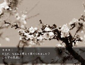 風花のあわいに眠る Game Screen Shot2