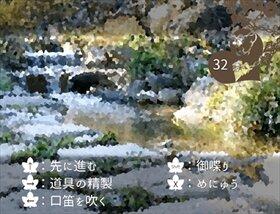 風花のあわいに眠る Game Screen Shot3