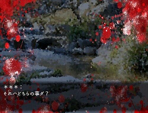 風花のあわいに眠る Game Screen Shot5