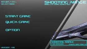 シューティングレンジ(win版) Game Screen Shot2