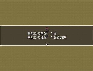 1day Game Screen Shot