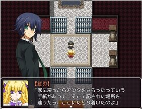 徒花の館・紅 Game Screen Shot3