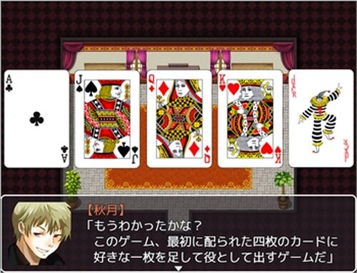徒花の館・紅 Game Screen Shot5