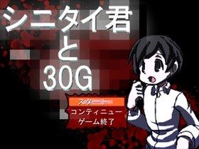 シニタイ君と30G Game Screen Shot2