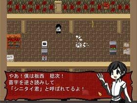 シニタイ君と30G Game Screen Shot3