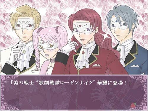 歌劇戦隊ローゼンナイツ Game Screen Shot1