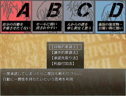 全員ヤンデル chapter2 Game Screen Shot5