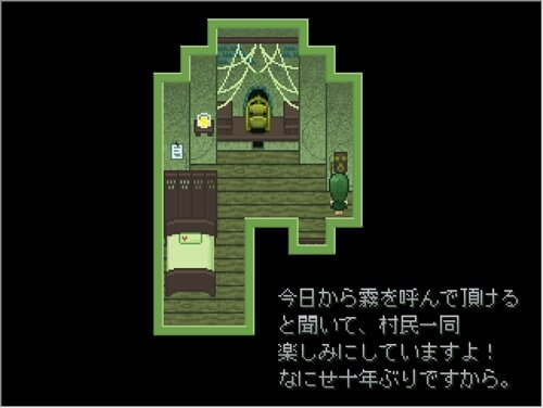 霧のアルター Game Screen Shot1