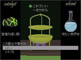 霧のアルター Game Screen Shot4