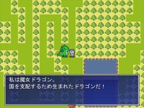 ドラゴンをやっつけろ! Game Screen Shot1