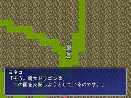 ドラゴンをやっつけろ! Game Screen Shot2