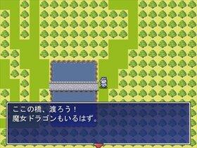ドラゴンをやっつけろ! Game Screen Shot4