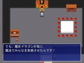 ドラゴンをやっつけろ! Game Screen Shot5