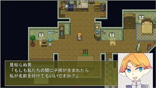 わたしのお名前なんですか Game Screen Shot4