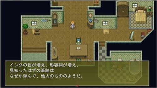わたしのお名前なんですか Game Screen Shot5