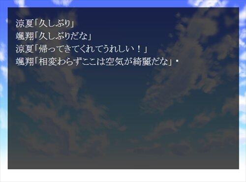 繰り返す夏 Game Screen Shot1