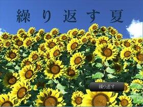 繰り返す夏 Game Screen Shot2