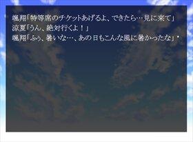 繰り返す夏 Game Screen Shot3