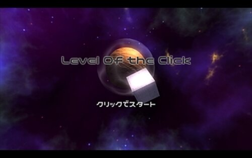 Level Of The Click Game Screen Shot2
